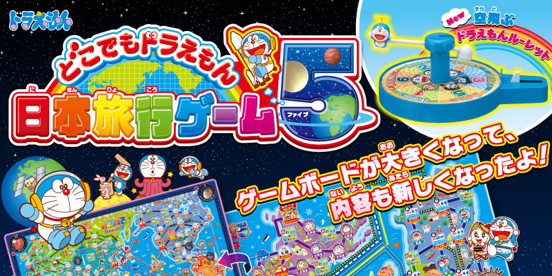 ドラえもん日本旅行ゲームの写真