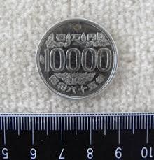 壱万円硬貨の写真