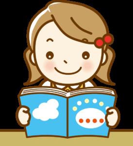 本を読んでいるイラスト