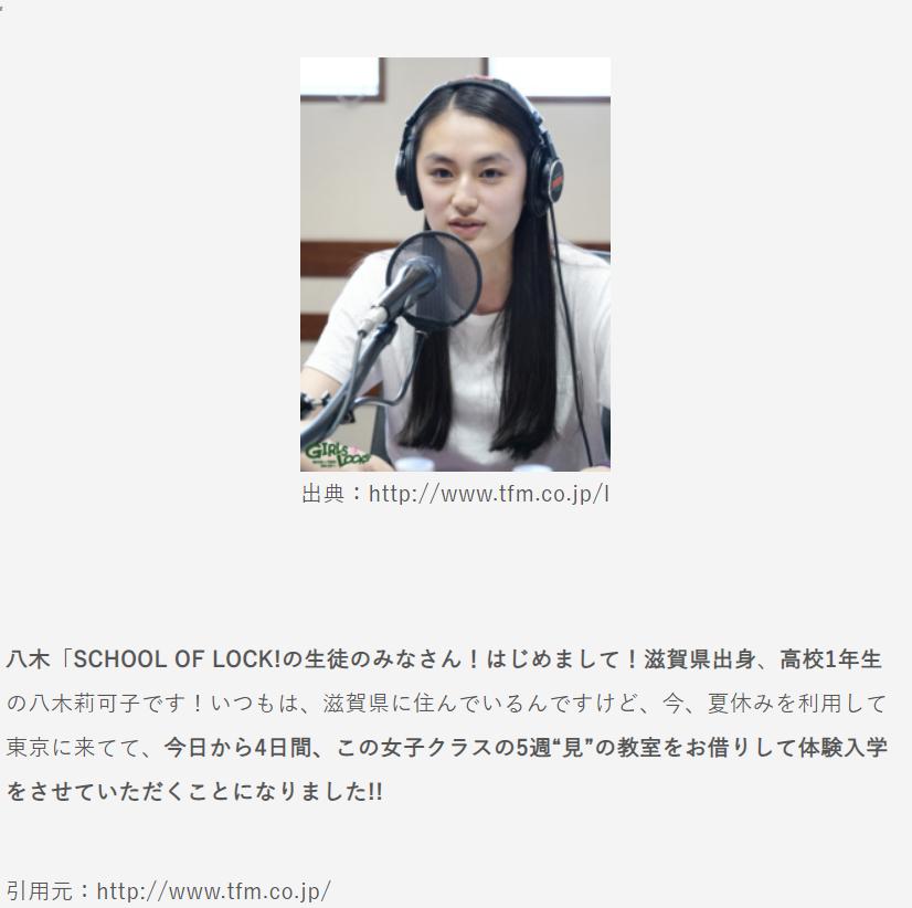 八木莉可子のラジオでの写真