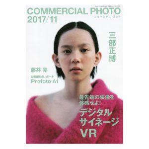 中島セナの雑誌の写真