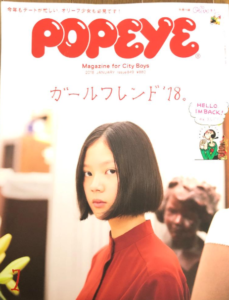 POPEYE雑誌の表紙