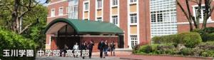玉川学園高等部の写真