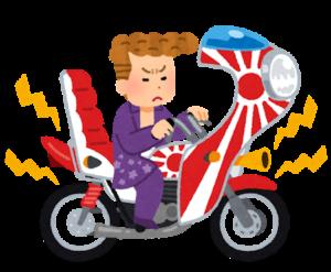 バイクを乗り回す暴走族