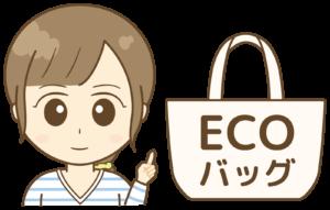 ecoバック
