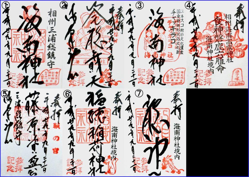海南神社の7つの御朱印