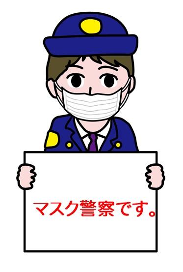 マスク警察