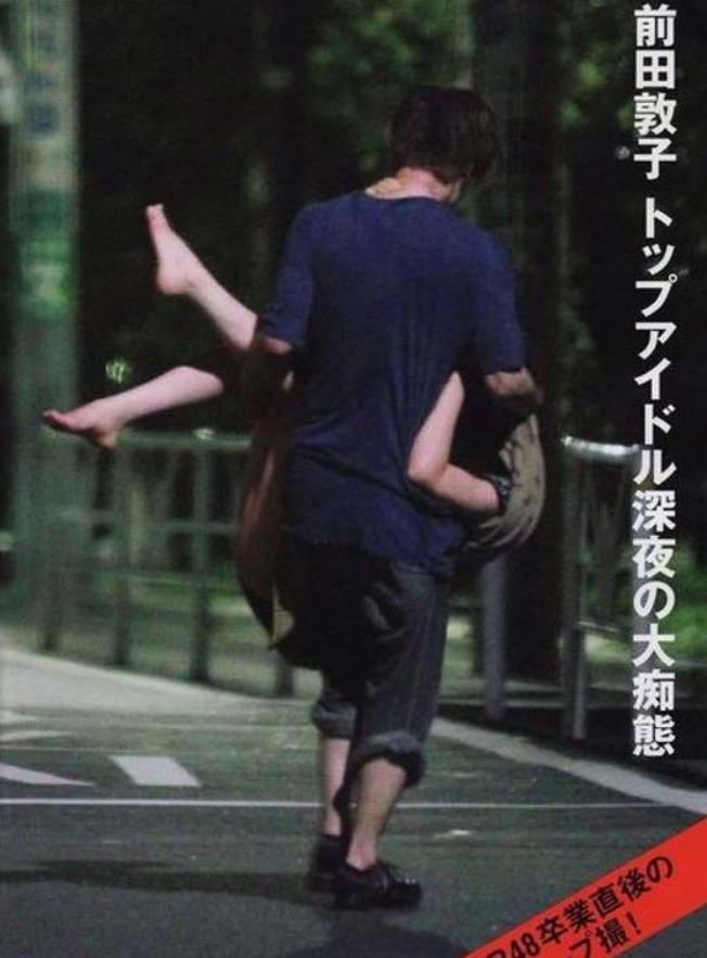 前田敦子さん泥酔して佐藤健さんにお姫様抱っこされれているところ