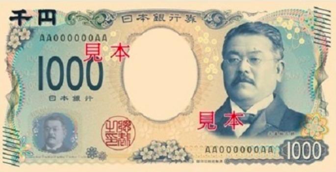 北島芝三郎の紙幣