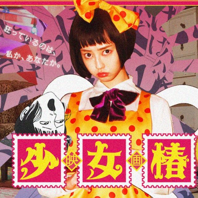 少女椿の映画の公式画像