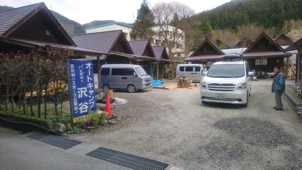 沢谷キャンプ場の入り口