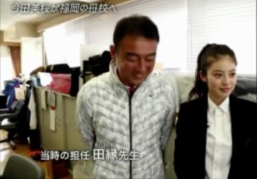 今田美桜さんが担任の先生と再会