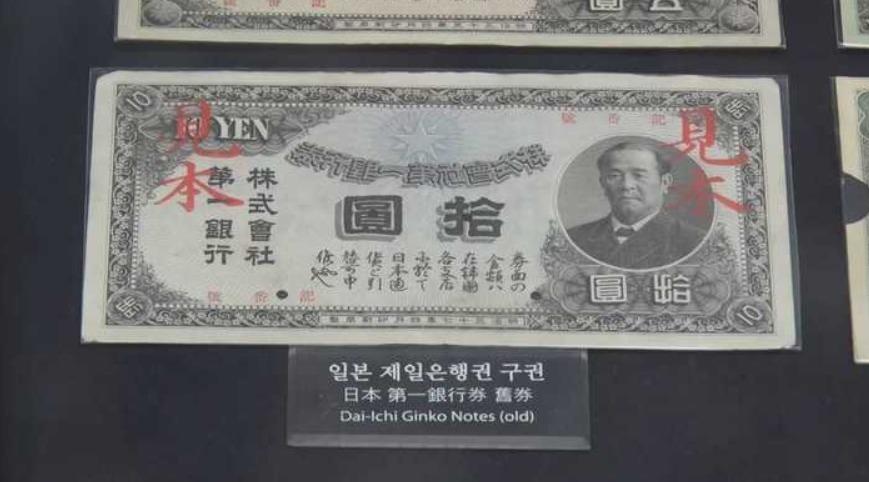 韓国最初の紙幣の顔は渋沢栄一