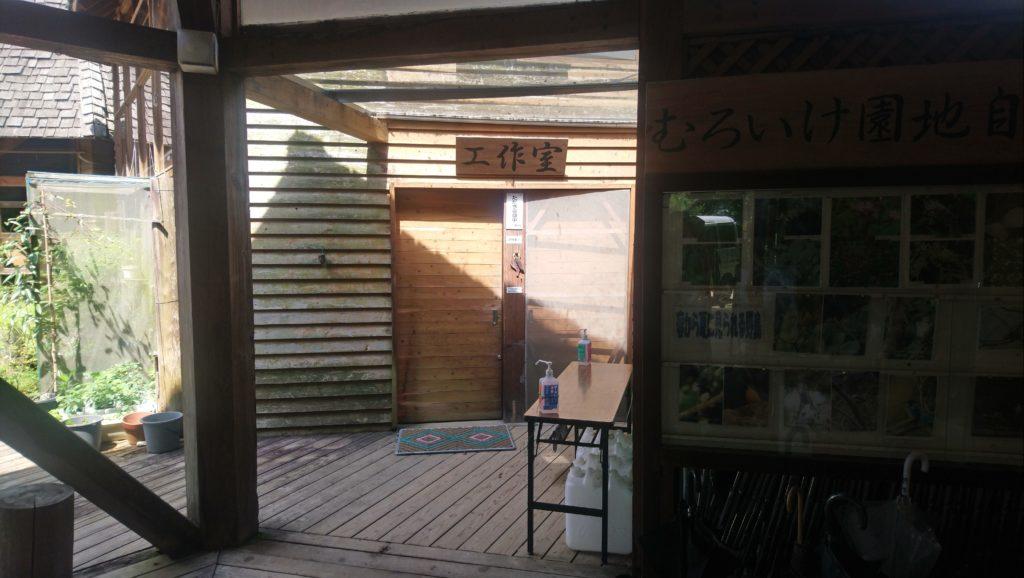 森の工作館の奥の入口