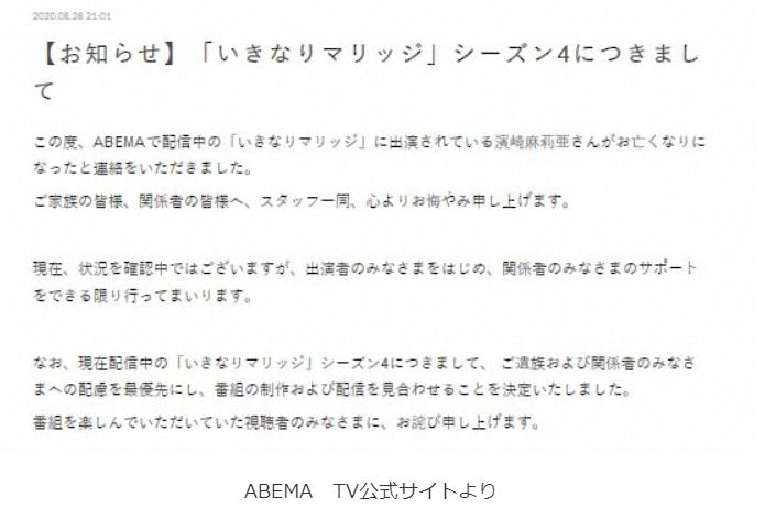 Abematvサイトの報道