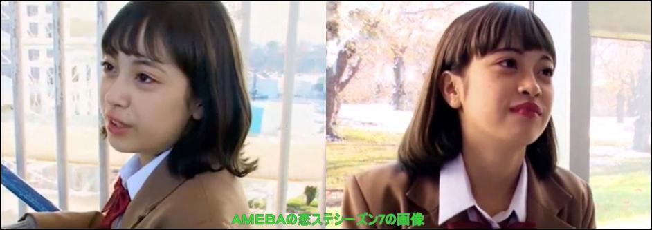 恋ステシーズ7のマリア愛子の画像
