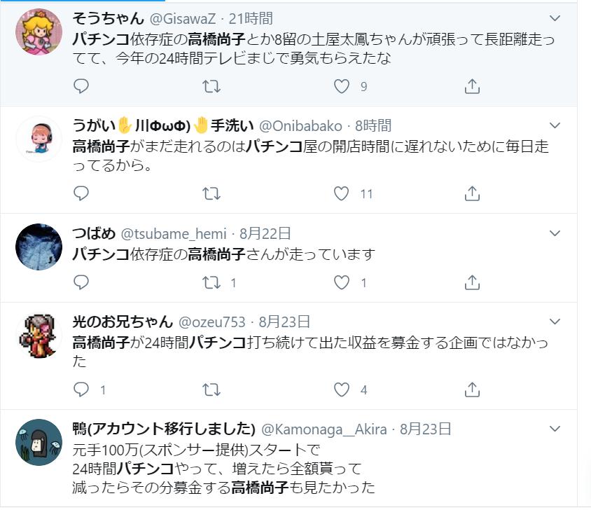 SNSでの高橋尚子さんのパチンコ依存の疑惑2