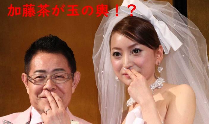加藤綾菜と加藤茶の結婚式