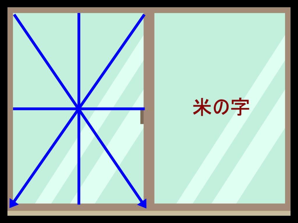 窓ガラスに養生テープを米の字に貼っている