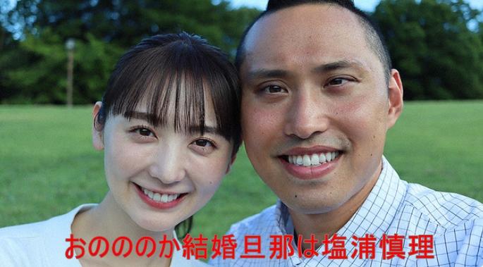 おのののかと塩浦慎理さんが結婚発表したときの写真