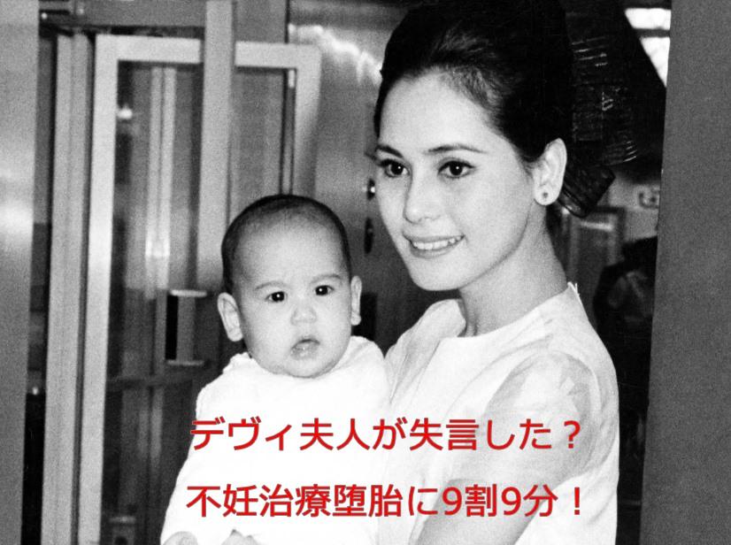 デヴィ夫人が子供を抱いている写真