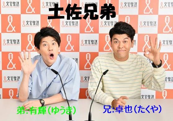土佐兄弟の出身は東京でしかも金持ち?ももクロとBBQが原因でコンビ結成!