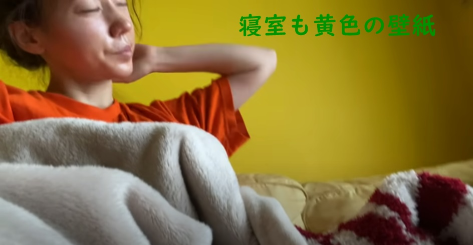 仲里の寝室が黄色の壁紙