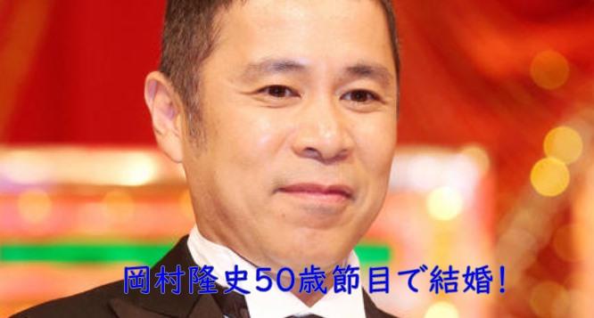 岡村隆史結婚発表