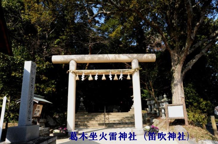 葛木坐火雷神社(笛吹神社)