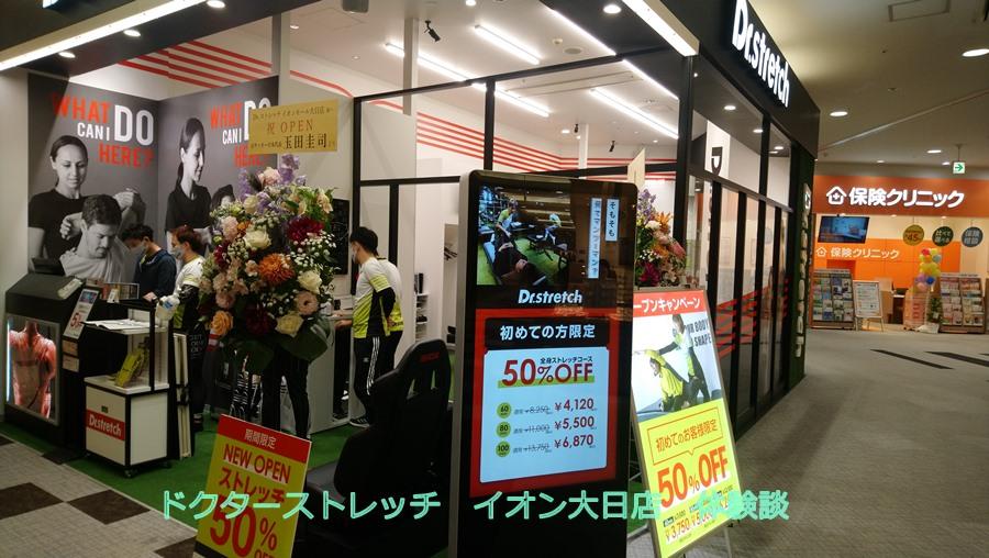 ドクターストレッチイオン大日店を体験した感想!料金は高い安い?