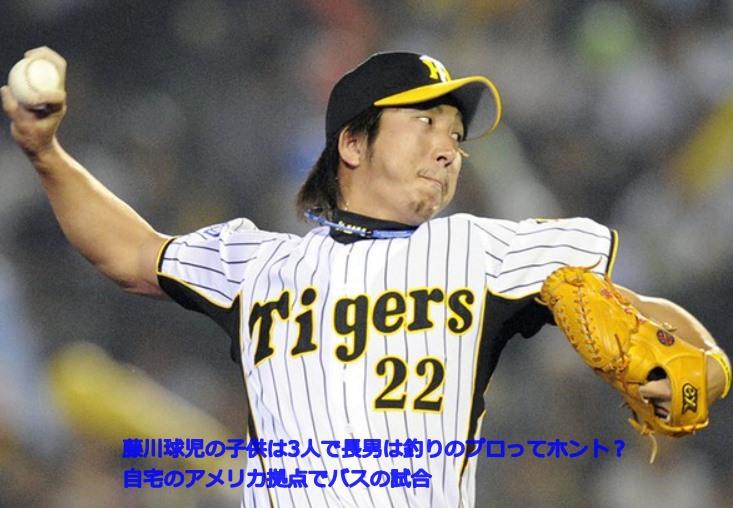 藤川球児が投げているシーンがあり文字で子供は3人で長男は釣りのプロと書いてある