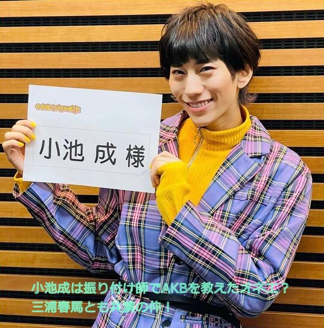 小池成さんが自分の名前を書いたボードを持っているところで写真の中には文字として『小池成は振り付け師でAKBを教えたオネエ?三浦春馬とも共演の仲!』が書いています。