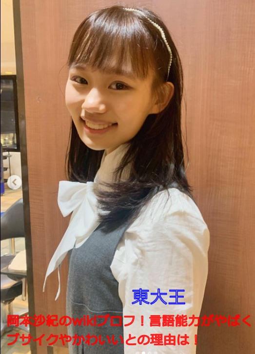 岡本沙紀さんの写真の中に【東大王】【岡本沙紀のwikiプロフ!言語能力がやばくブサイクやかわいいとの理由は!】という文字が書いています。