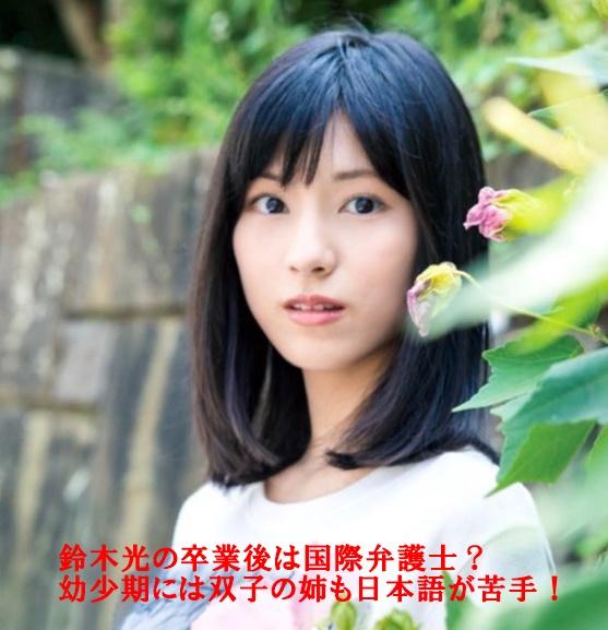 鈴木光さんの顔の写真だけあるものでその写真の中に『鈴木光の卒業後は国際弁護士?幼少期には双子の姉も日本語が苦手!』と書いています。