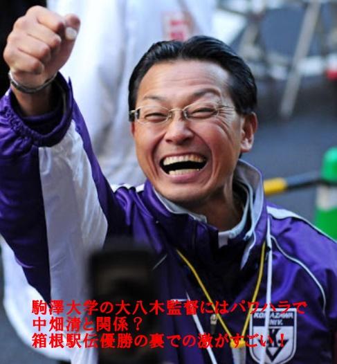 大八木監督がガッツポーズしているところで写真の中に『駒澤大学の大八木監督にはパワハラで中畑清と関係?箱根駅伝優勝の裏での激がすごい!』と書いている