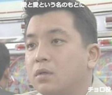 愛という名のもとにでのワンシーンでの写真での中野英雄さんがチョロ役を演じている所