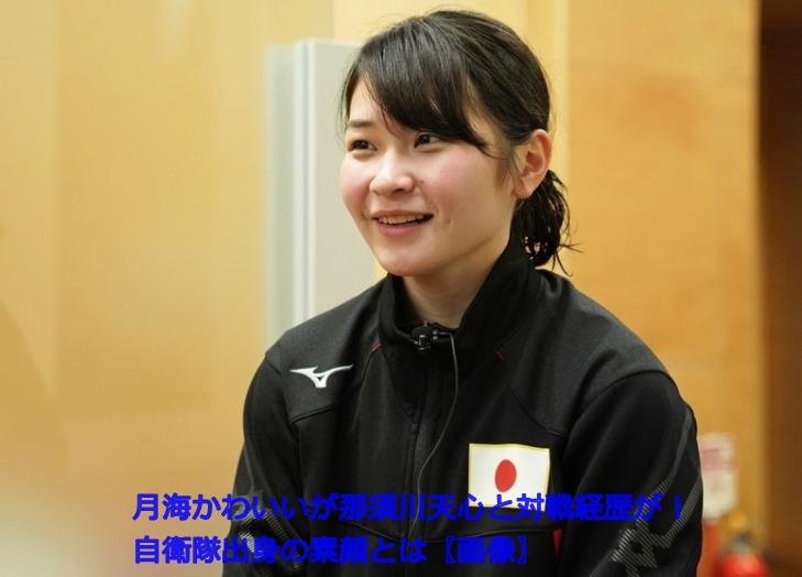 並木月海さんがインタビューに答えている時の画像でその中に『月海かわいいが那須川天心と対戦経歴が!自衛隊出身の素顔とは【画像】』と書いています。