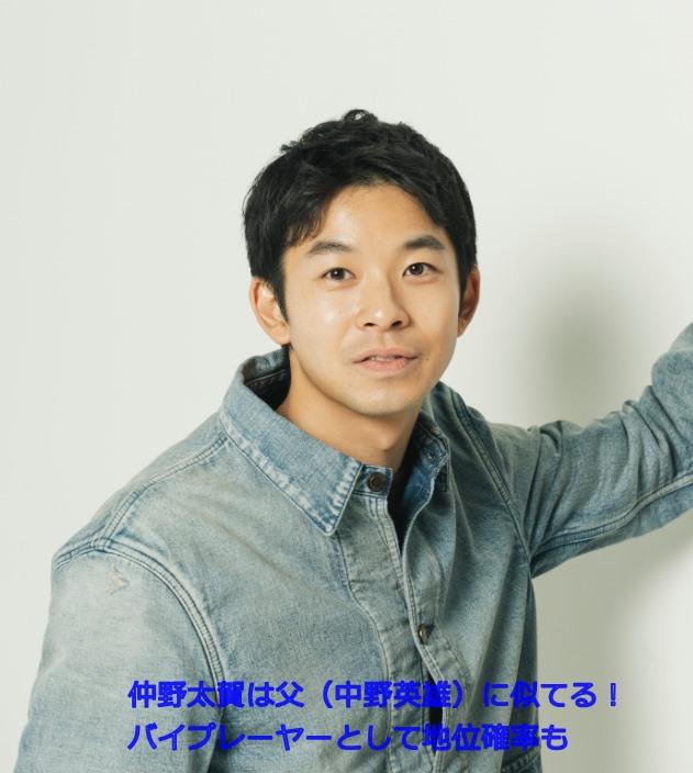 仲野太賀の写真に『仲野太賀は父(中野英雄)に似てる! バイプレーヤーとして地位確率も』と書いています。