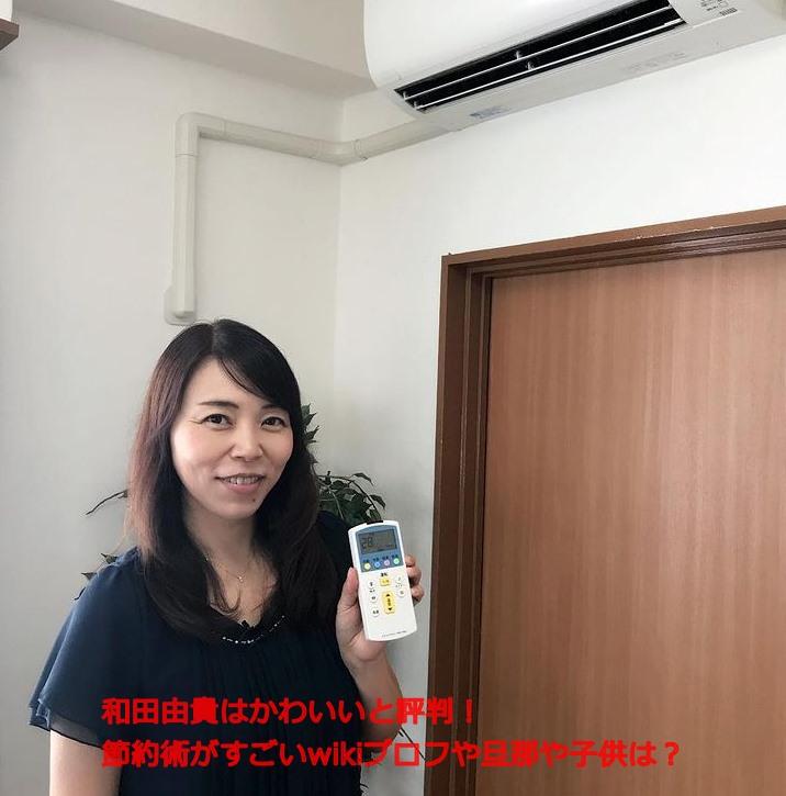 和田由貴さんがエアコンのリモコンをもって節約術を紹介している画像に『和田由貴はかわいいと評判!節約術がすごいwikiプロフや旦那や子供は?』が書かれています。