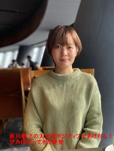 新川帆立さんが写っている写真でその写真の中に『新川帆立の夫が超ポジティブであげちん!望みは叶ってきた経歴』が書いています。