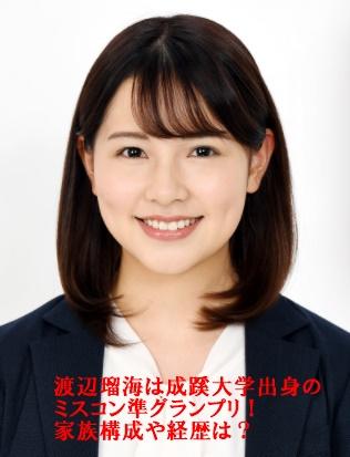 渡辺瑠海さんのテレ朝の公式写真です。その写真の中に【渡辺瑠海は成蹊大学出身のミスコン準グランプリ!家族構成や経歴は?】が書いています。