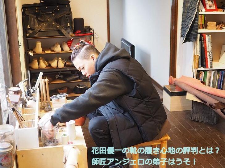 花田優一さんが靴工房で靴を作っている所でこの写真の中に【花田優一の靴の履き心地の評判とは?師匠アンジェロの弟子はうそ!】と書いています。