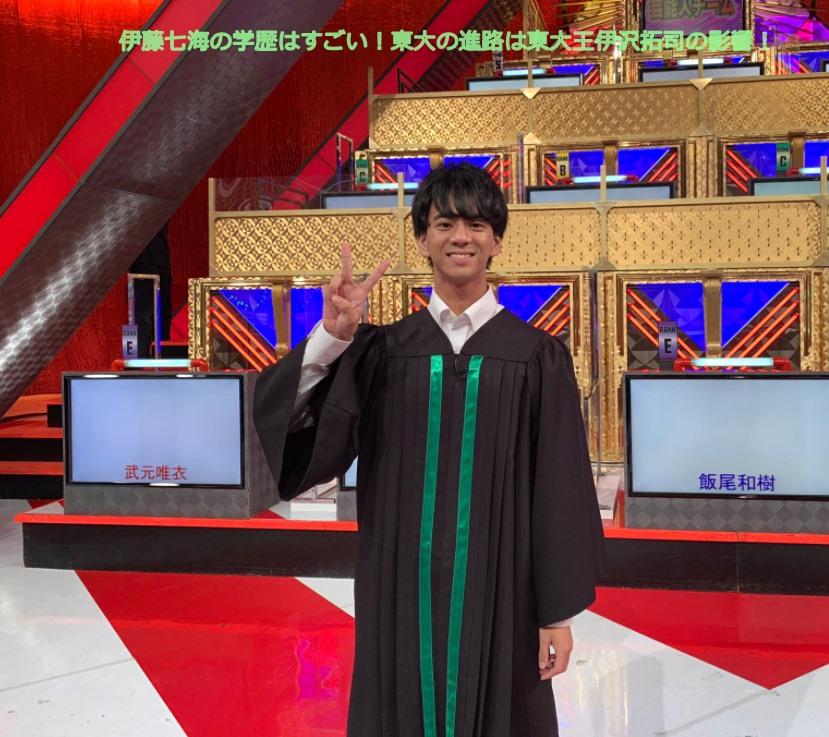 伊藤七海さんがTV番組東大王のセットの前でガッツポーズをしている画像の中『伊藤七海の学歴はすごい!東大の進路は東大王伊沢拓司の影響!』と書いています、