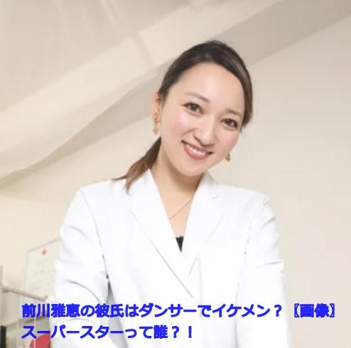 前川雅恵の彼氏はダンサーでイケメン?【画像】スーパースターって誰?!