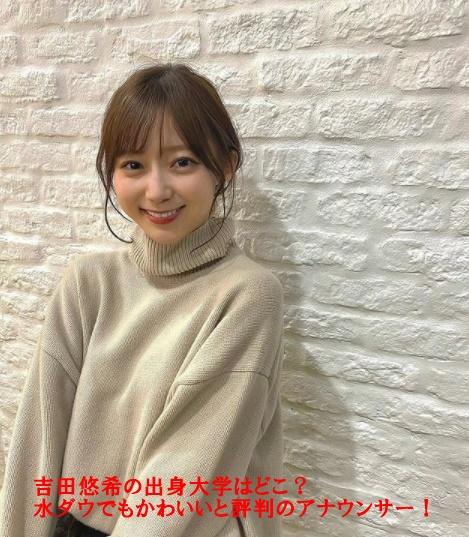 吉田悠希の画像に『吉田悠希の出身大学はどこ?水ダウでもかわいいと評判のアナウンサー!』と書いています。