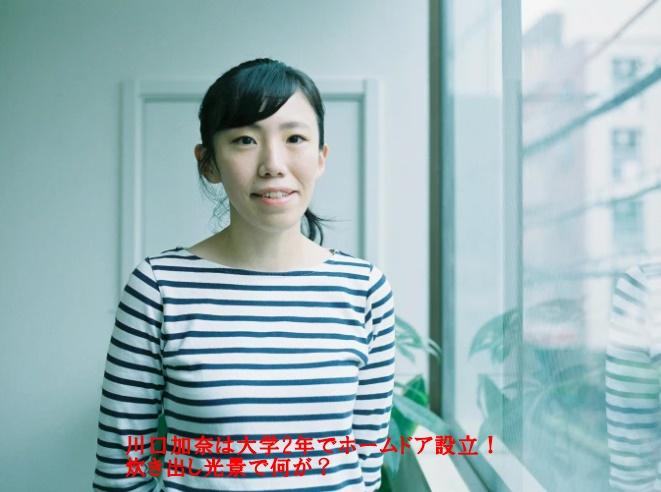 川口加奈さんの写真に『川口加奈は大学2年でホームドア設立!炊き出し光景で何が?』が書いています。