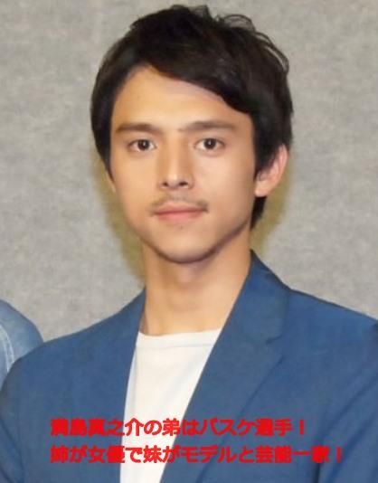 満島慎之介さんの写真の中に『満島真之介の弟はバスケ選手!姉が女優で妹がモデルと芸能一家!』と書いています。