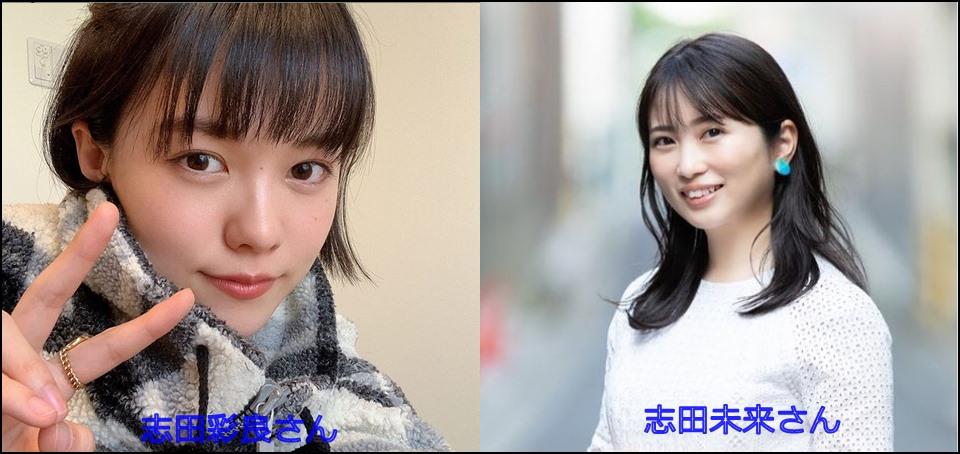 志田彩良と志田未来の顔画像を並べた写真