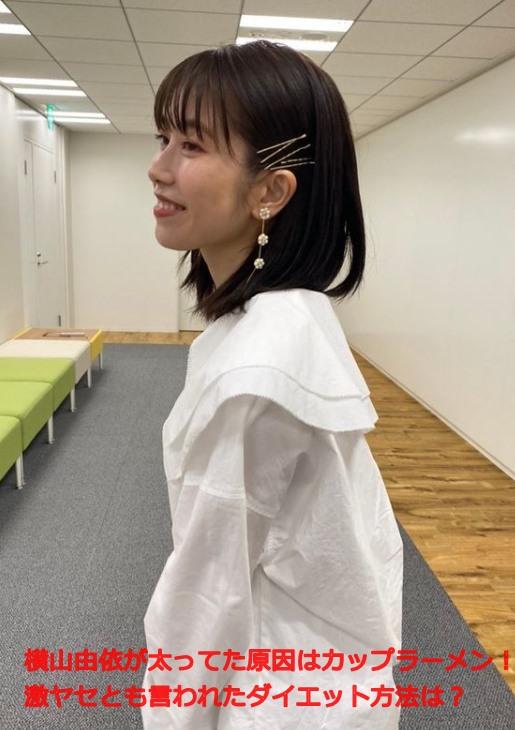 横山由依さんの横顔の写真で中に『横山由依が太ってた原因はカップラーメン!激ヤセとも言われたダイエット方法は?』と書かれています。