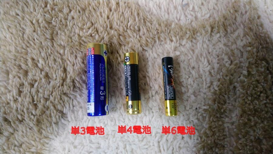 単3電池と単4電池と単6電池を並べた写真